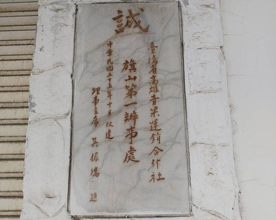 吳振瑞先生於旗一辦事處門口題字。 圖/作者提供