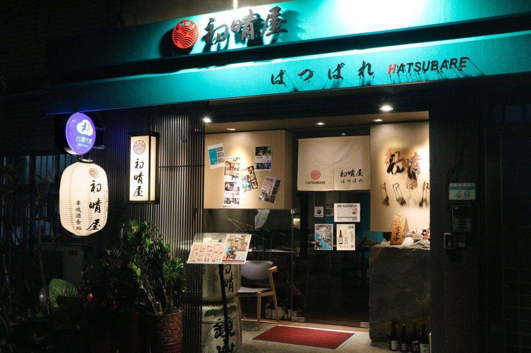 """""""初晴屋日式餐酒館""""提供各項日本清酒、日式串燒、日本料理。昶皓國際有限公司/提供"""