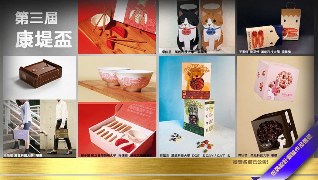 2020年第三屆康堤藝術與跨領域設計競賽,萬能科大商設系學生獲獎作品。 萬能科大...