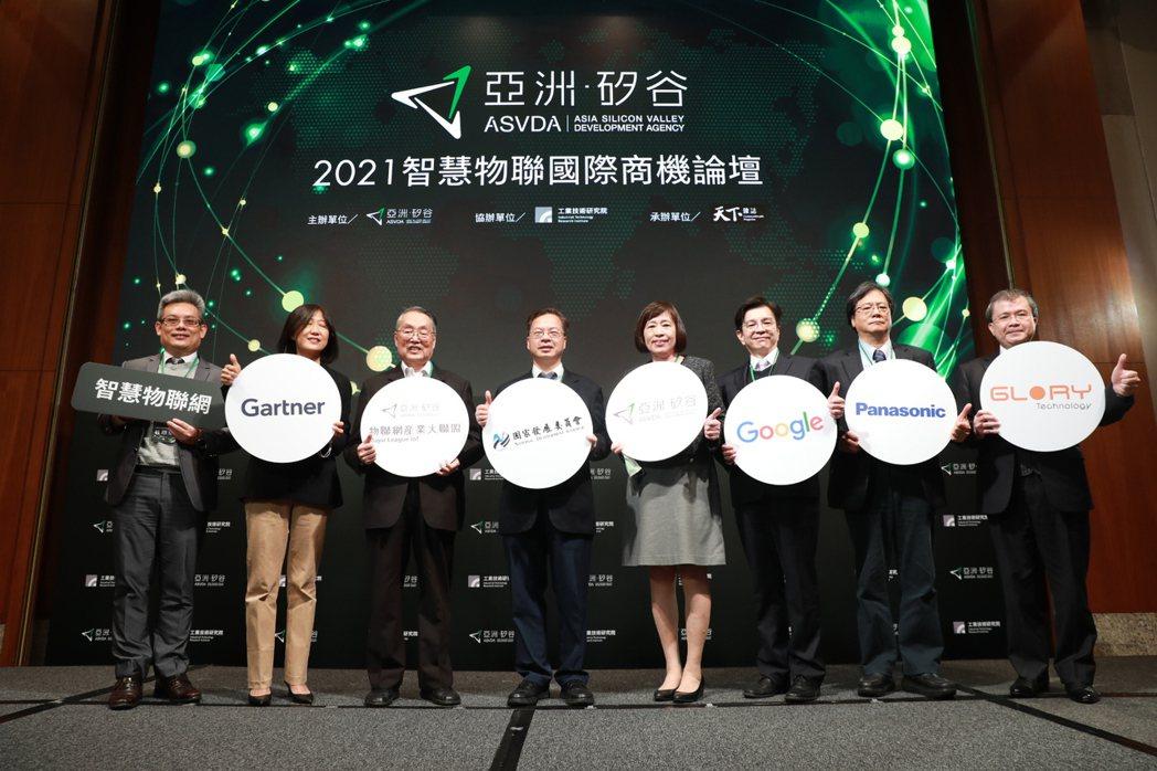 亞洲.矽谷計畫執行中心,26日舉辦「2021智慧物聯網國際商機論壇」,國發會主委...