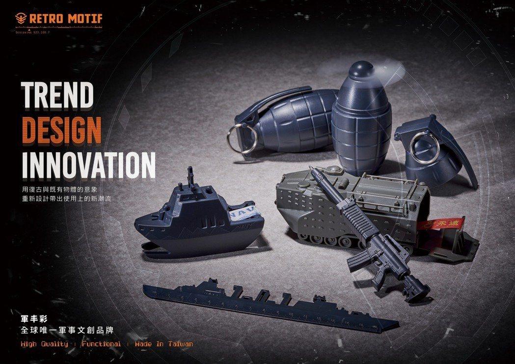來自台南的文創品牌-軍丰彩,把軍事武器的熱血創意,衍生出媲美精品的文創商品。 軍...