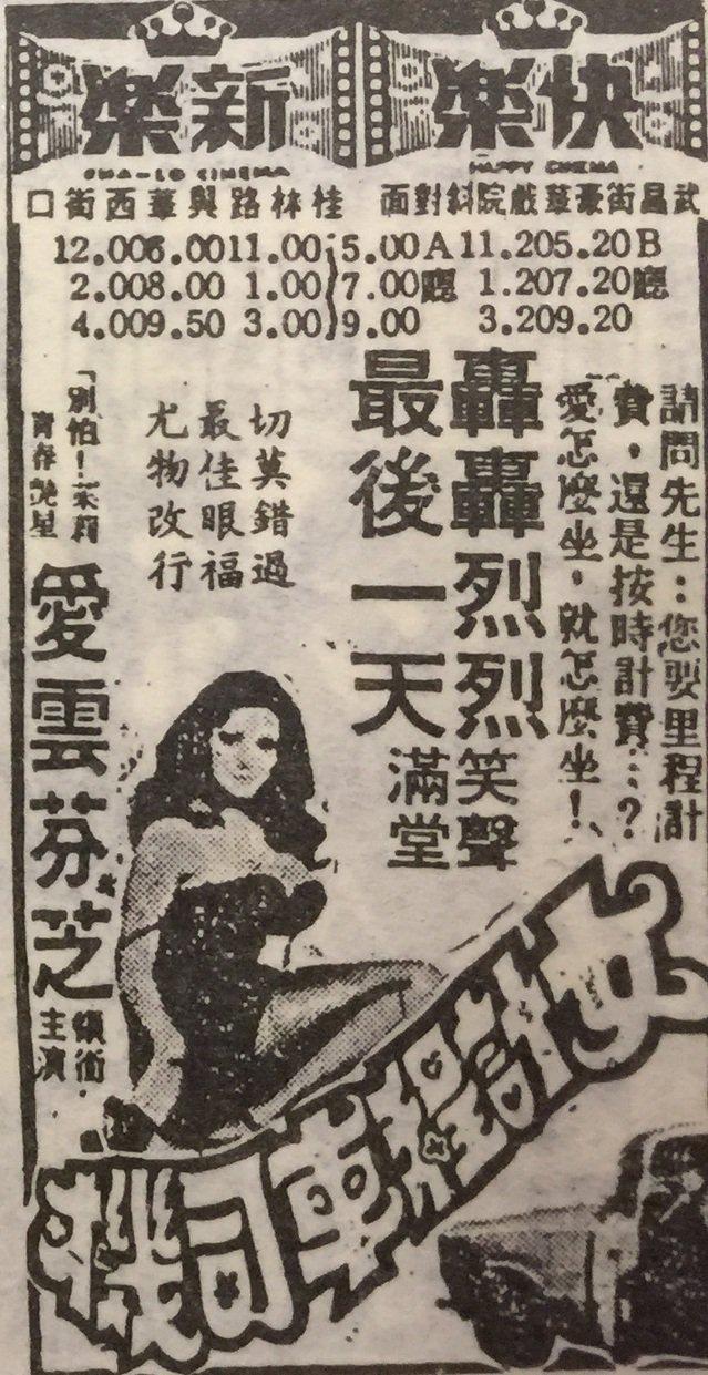 愛雲芬芝的影片常在台灣上映,但都經過修剪。圖/翻攝自自立晚報