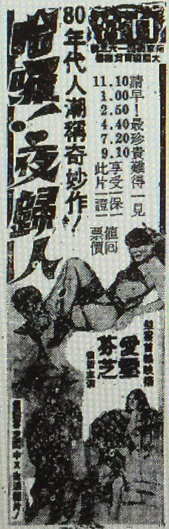 愛雲芬芝的影片通常都被強調異色、煽情的內容。圖/翻攝自大華晚報
