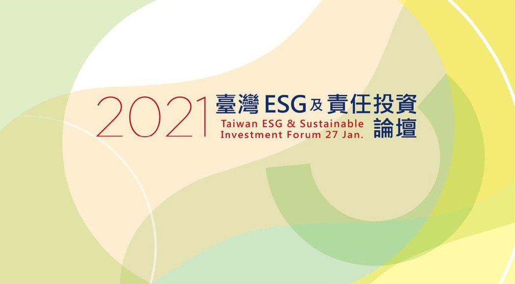 台灣ESG及責任投資論壇。集保結算所提供