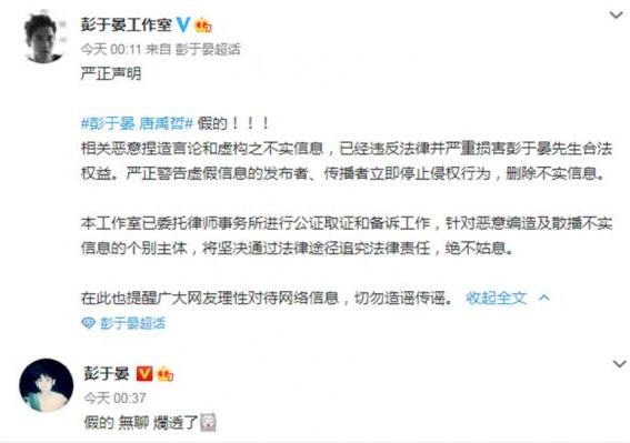 彭于晏和工作室發出嚴正聲明回擊網絡上的。取自蘇州都市網