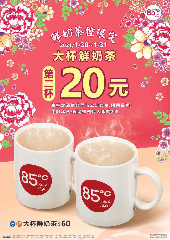85℃全台門市1/30、1/31兩天推出「大杯鮮奶茶第二杯20元」。圖/85℃提...
