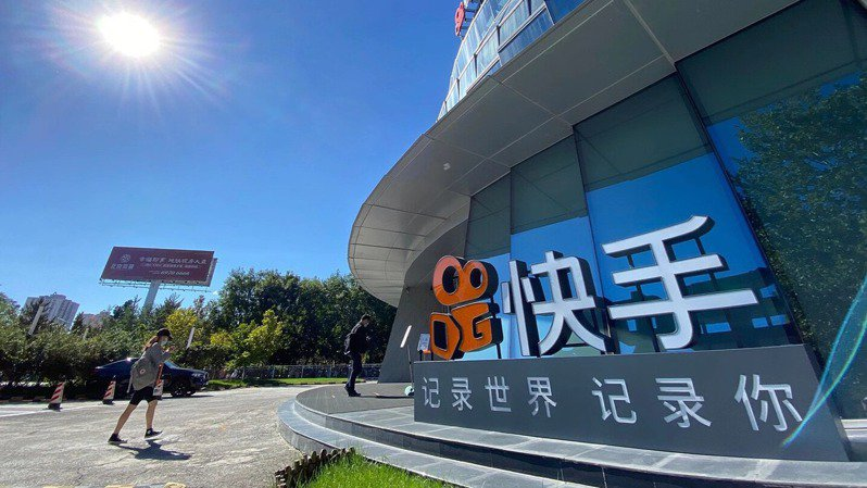 快手科技26日在香港開始公開招股,為香港一年多以來最大型的首次公開發行(IPO)。圖/取自網易