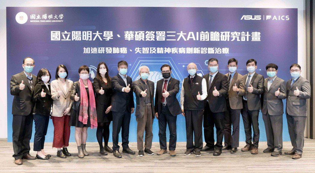 華碩繼去年與國立陽明大學推動「華陽計畫」產學合作研發中心,今再攜手三大AI前瞻研...