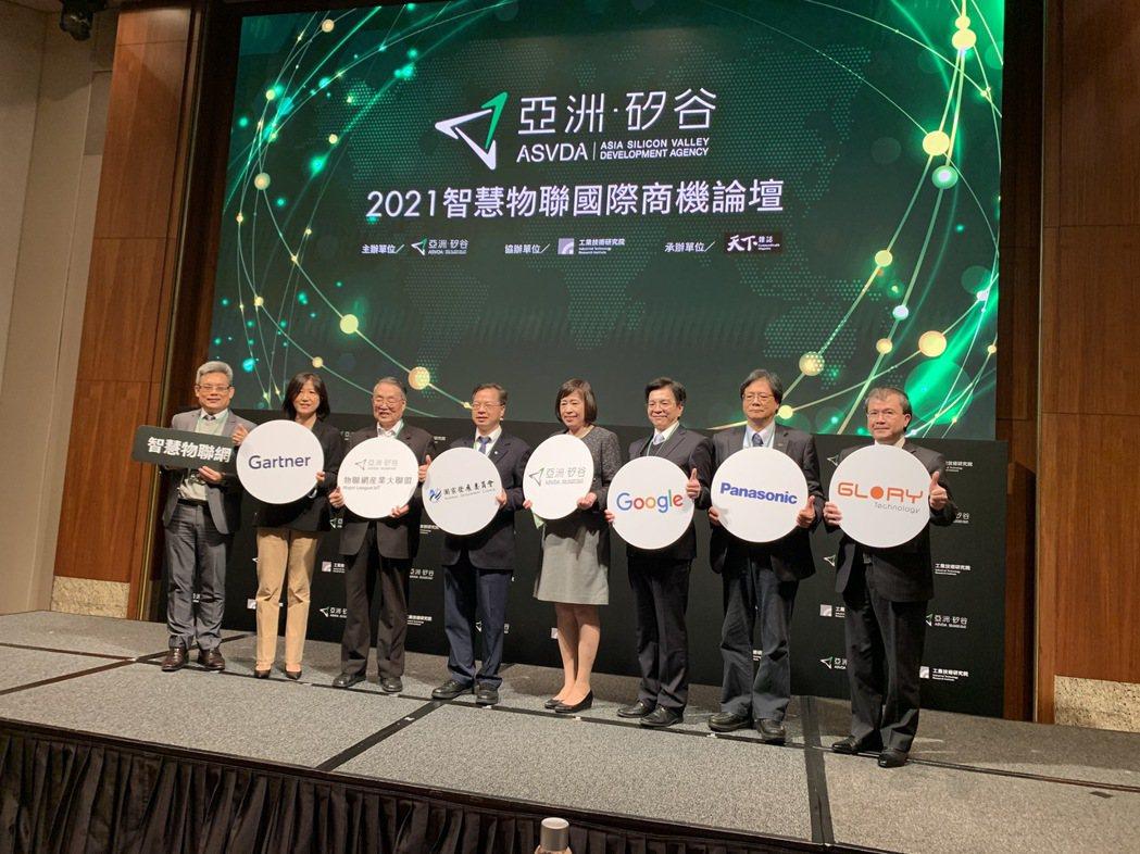 亞洲.矽谷計畫執行中心今天舉辦「2021 智慧物聯國際商機論壇」,與會來賓共同合...