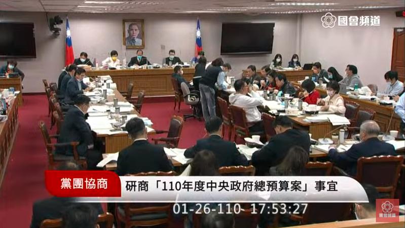 立法院朝野黨團協商「中華民國110年度中央政府總預算案」。圖/翻攝國會頻道