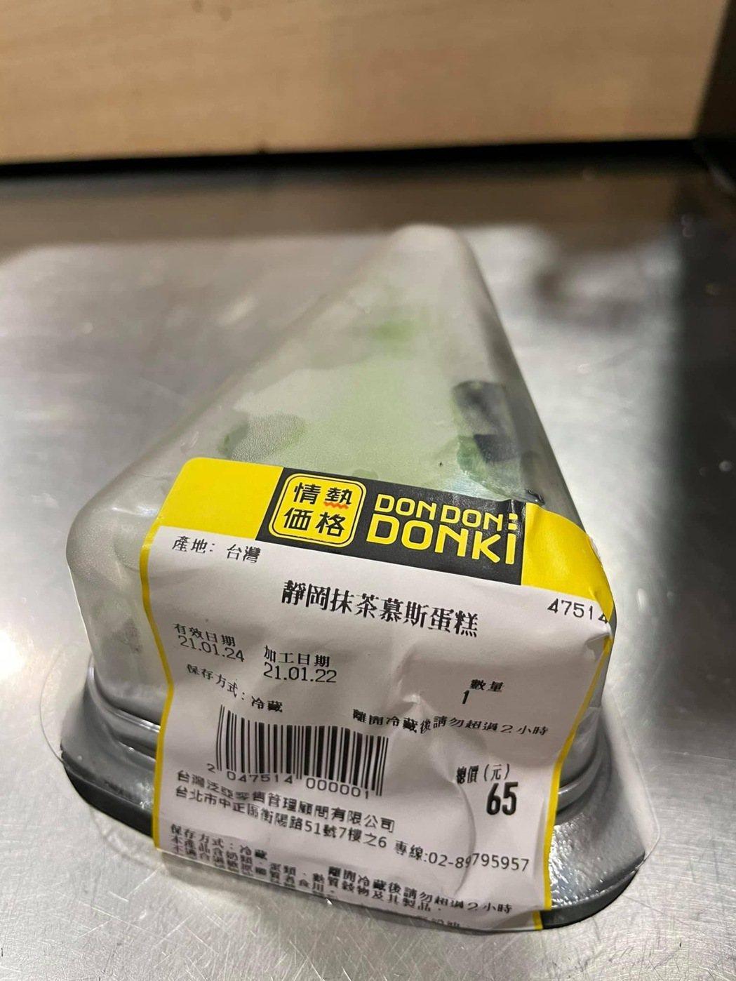 唐吉訶德賣過期蛋糕給顧客。圖/讀者提供