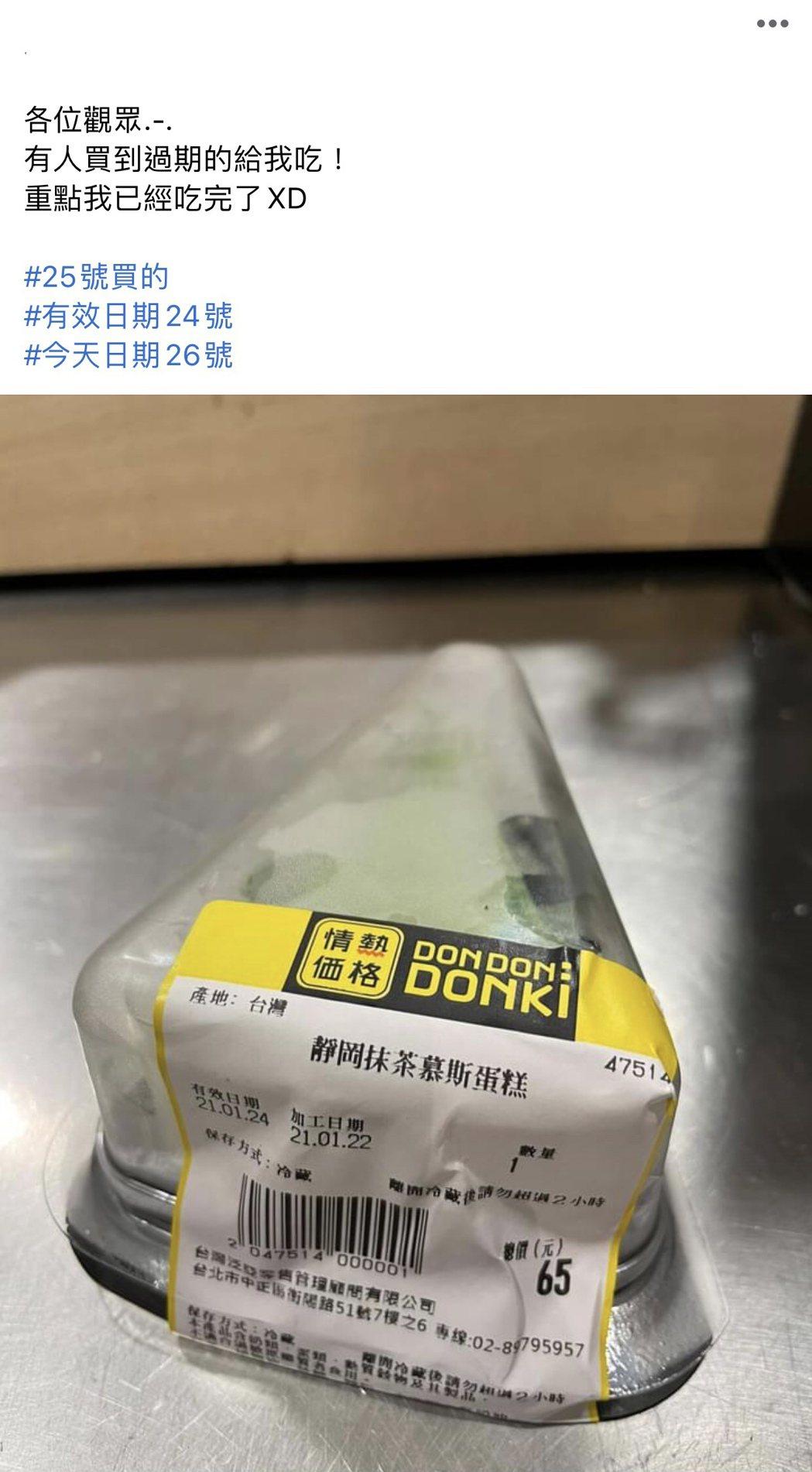 李先生在Facebook上發文抱怨自己在唐吉訶德買到過期的蛋糕。圖/讀者提供