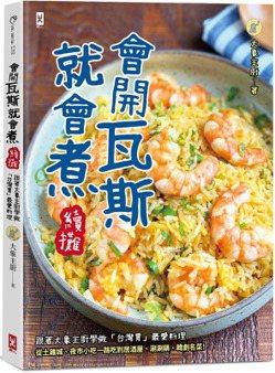 《會開瓦斯就會煮【續攤】》 圖/野人文化 提供