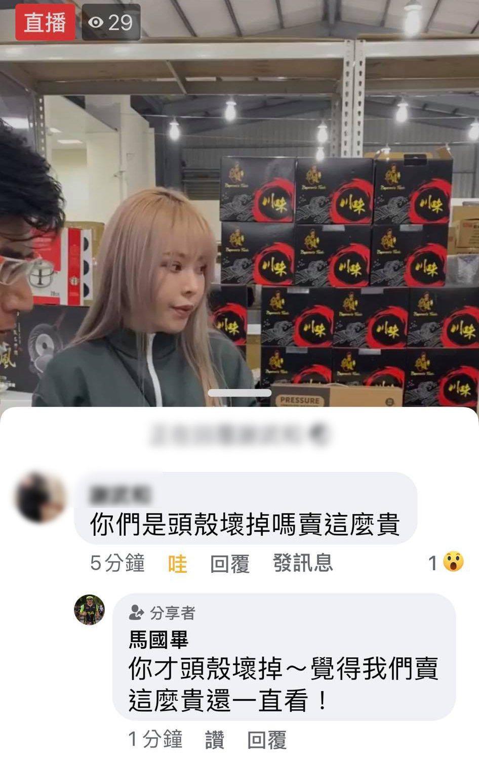 馬國畢回嗆網友。圖/擷自臉書