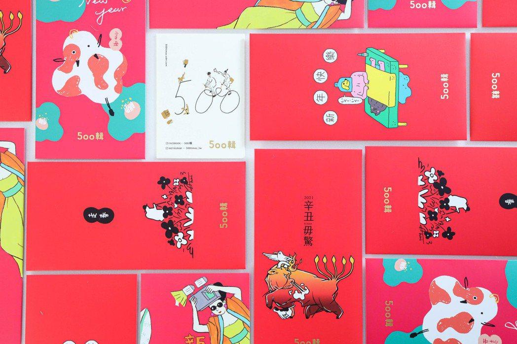 想收藏500輯限量紅包袋的讀者可以至500輯FB粉絲專頁活動參加抽獎。 圖/吳致...