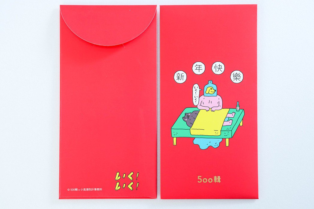 小高潮色計事務所與500輯聯名紅包袋。 圖/吳致碩攝影
