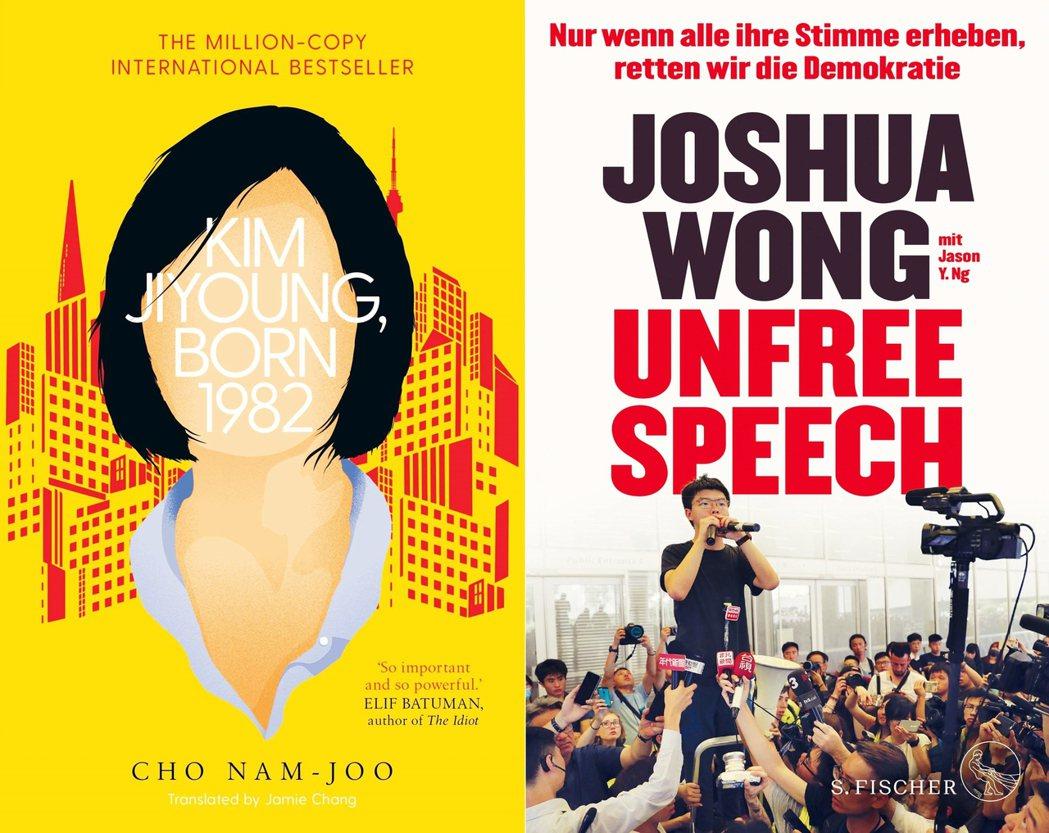 左為趙南柱的《82年生的金智英》英文版,右為黃之鋒回憶錄《Unfree Spee...