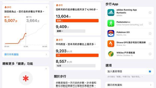 「健康」App 步行追蹤功能。