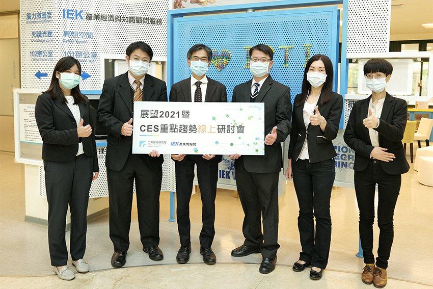 工研院產業科技國際策略發展所副所長鍾俊元(左三)率領研究團隊發表展望2021暨C...
