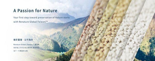 世農新材料期許讓世界看見「竹的奇跡」。 世農新材料/提供
