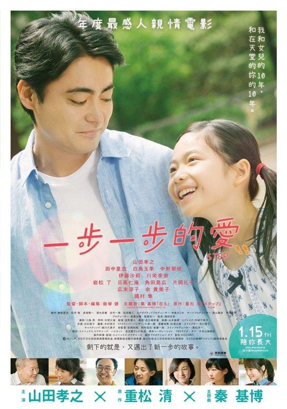 《一步一步的愛》中文海報,1月15日上映。