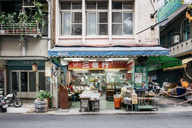 位於東門市場旁的新竹老字號的三信行,販售南北貨、燉品湯包和年貨禮品盒等產品。圖/新竹市政府提供