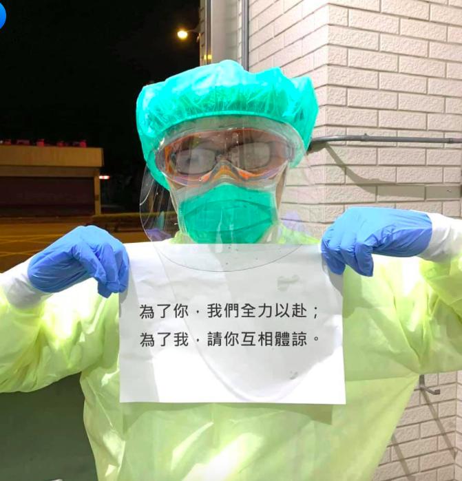 台北市長柯文哲今天在臉書力挺防疫人員的辛勞,柯文哲說,「爲了你(市民),我們全力以赴!」「為了他(防疫工作人員),彼此互相體諒。」圖/引用自柯文哲臉書