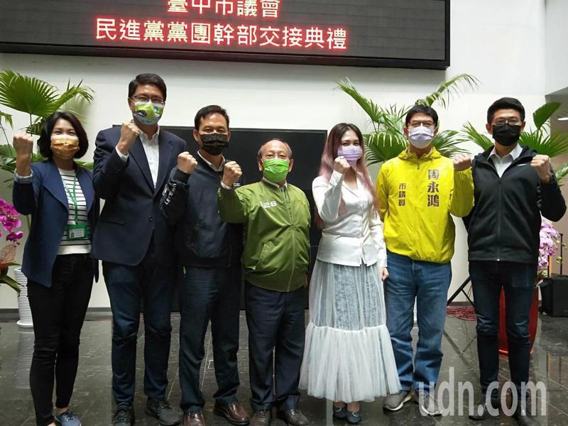 台中市議會民進黨團今在市議會舉行110年黨團幹部交接典禮,新的黨團幹部出爐。記者張明慧/攝影