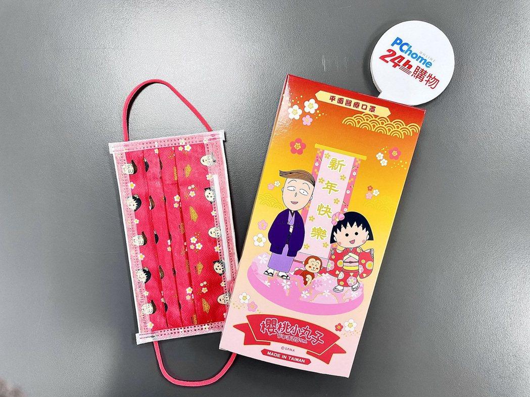 PChome 24h購物1月29日上午11點起首度限量開賣CAiRE艾可兒「櫻桃...