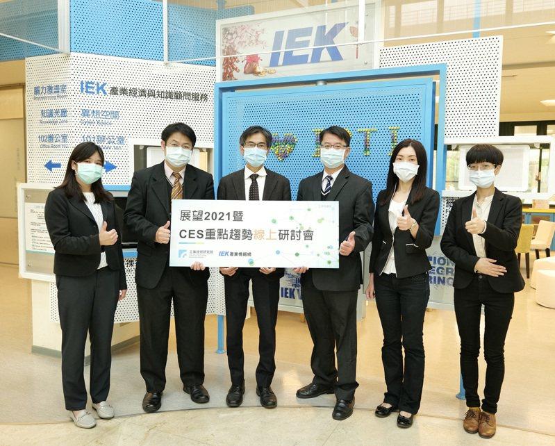 工研院產業科技國際策略發展所副所長鍾俊元(左三)率領研究團隊發表展望2021暨CES重點趨勢。圖/工研院提供