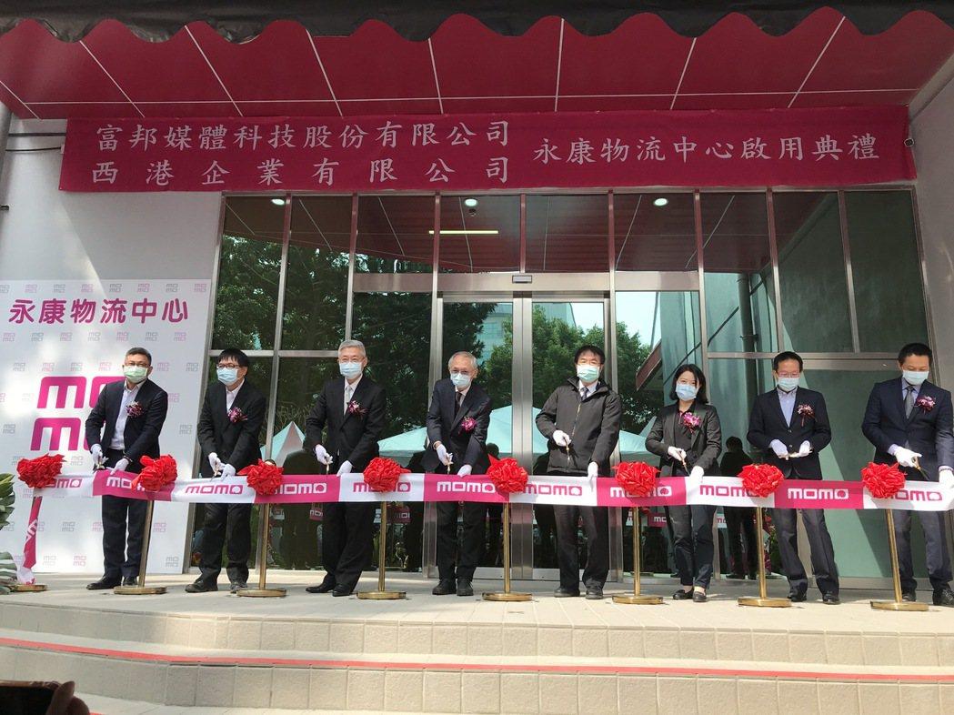 momo富邦媒舉行「台南永康物流中心開幕典禮」。業者提供