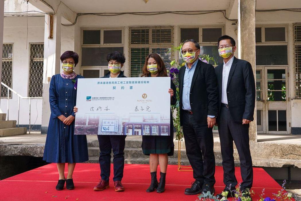 高雄港區土地開發公司今日舉行「高港候工室整建營運案」簽約。照片/土開公司提供