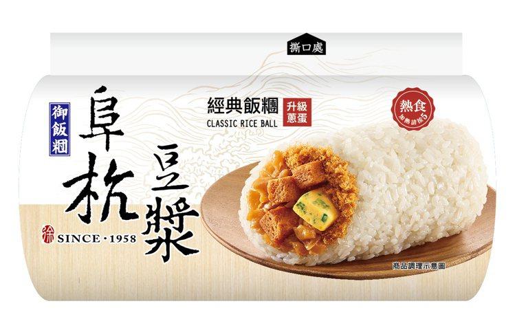 7-ELEVEN「阜杭豆漿經典飯糰」升級蔥蛋版新上市,售價45元。圖/7-ELE...