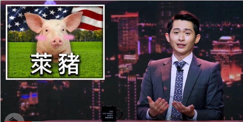 博恩在「博恩夜夜秀」中討論萊豬議題。圖/摘自YouTube