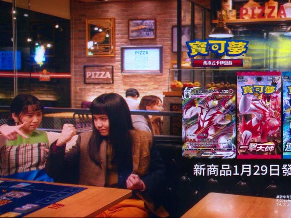 持修(右)與親妹一同為最愛的寶可夢拍攝廣告。圖/摘自YouTube