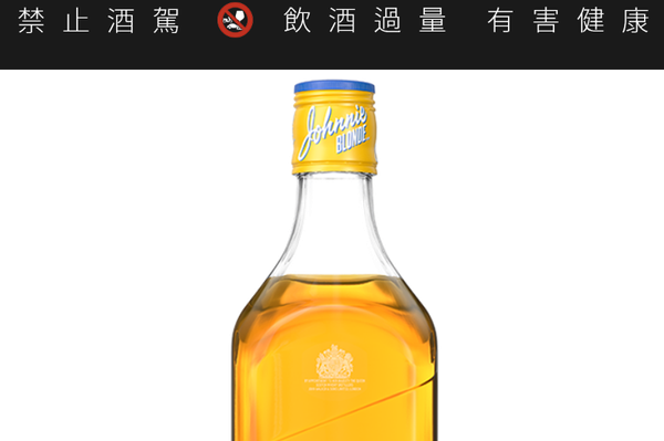 瞄準「Highball控」 Johnnie Blonde 3月美國發行