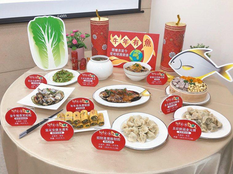 國健署與漁業署合作,推出平均每人850大卡低熱量的9道福氣年菜。記者黃惠群╱攝影