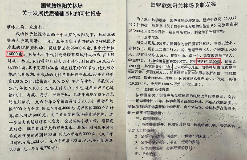 27日《新華社》則又轉引了《經濟參考報》,取得國營敦煌陽關林場在1997年的官方...