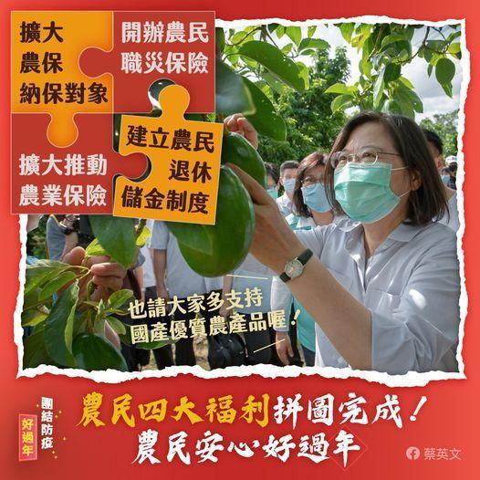 蔡英文今(28)日在臉書上表示,落實防疫的同時,各項改革也都不會停下腳步。 圖/翻攝自蔡英文臉書