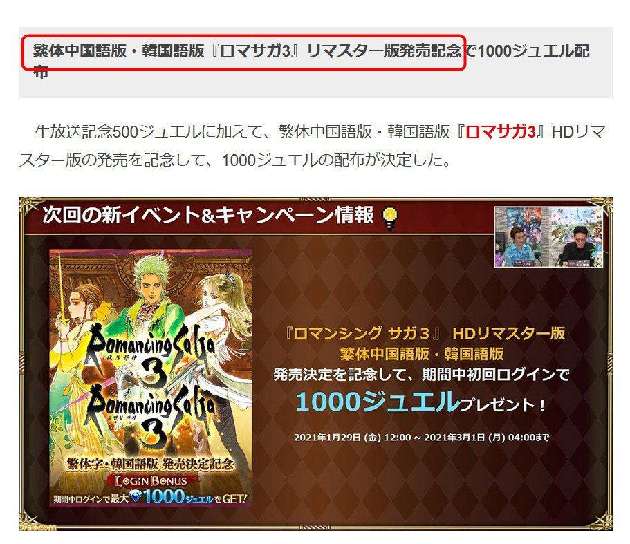 1/28的直播節目上,官方宣布HD版《復活邪神3》將要發售繁體中文版與韓文版。仔...