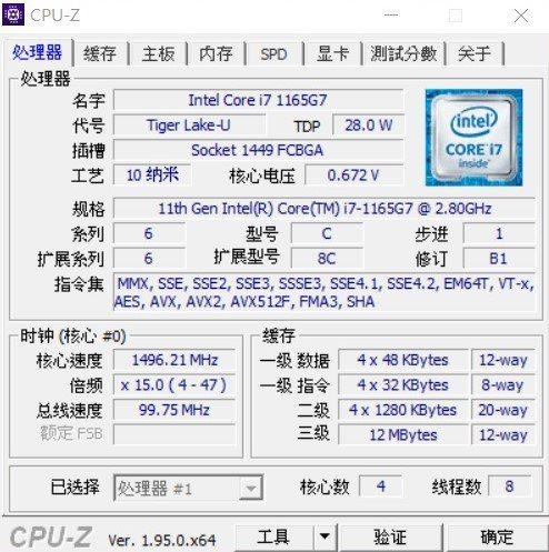 處理器採用第11代Intel Core i7-1165G7。 彭子豪/攝影