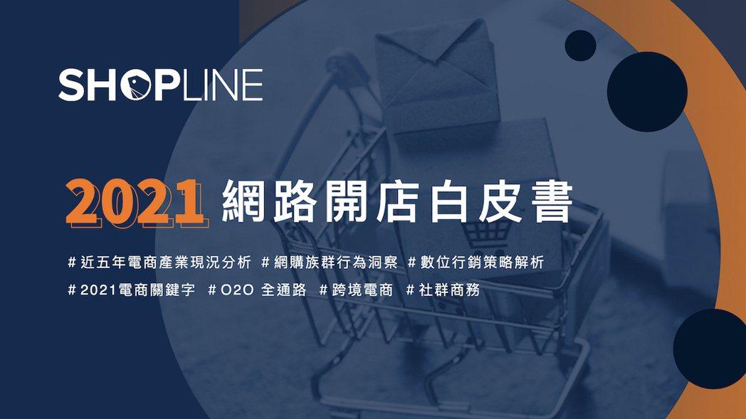 SHOPLINE 推出《2021 網路開店白皮書》,「全通路」、「跨境」與「社群...