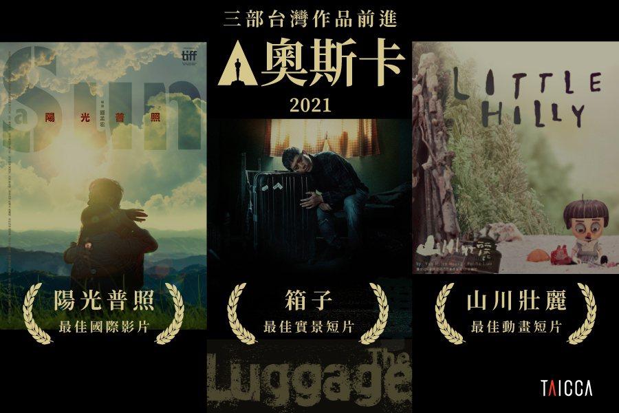 《陽光普照》、《箱子》、《山川壯麗》三片代表臺灣競逐奧斯卡,文策院國際媒體行銷助...