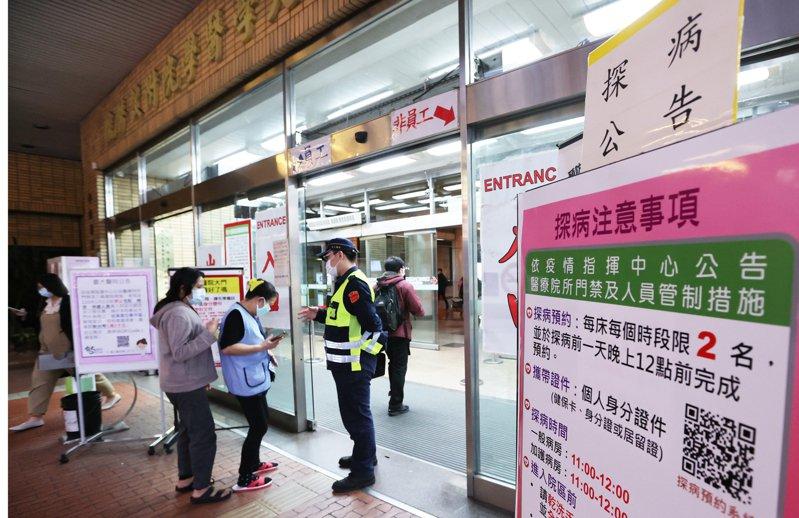 衛福部長陳時中昨天宣布,即日起北北桃醫院禁止探病,住院陪病者僅限一名,至二月九日為止。記者曾學仁/攝影