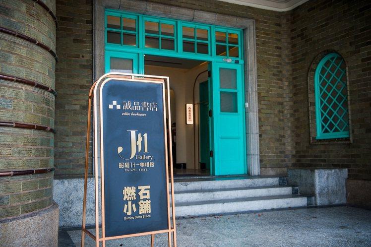 誠品書店進駐嘉義市立美術館古蹟棟一樓展開期間限定店。圖/誠品提供