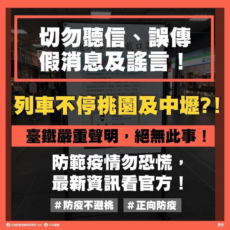 對於網路謠言台鐵作出澄清。圖/取自臉書fun臺鐵