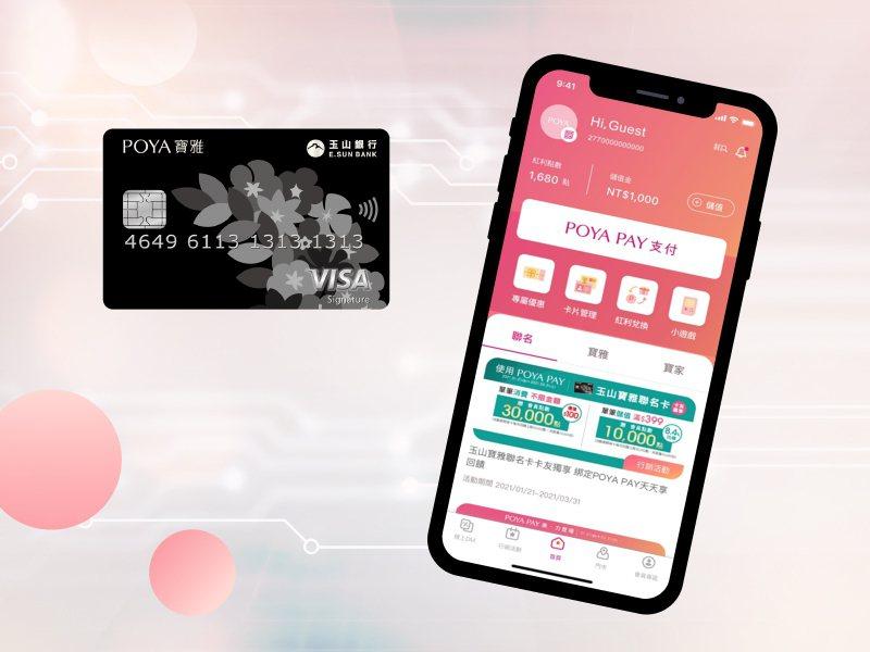 玉山銀行與寶雅推出新版POYA Pay,結合玉山銀行即時綁卡服務,提供無斷點的行...