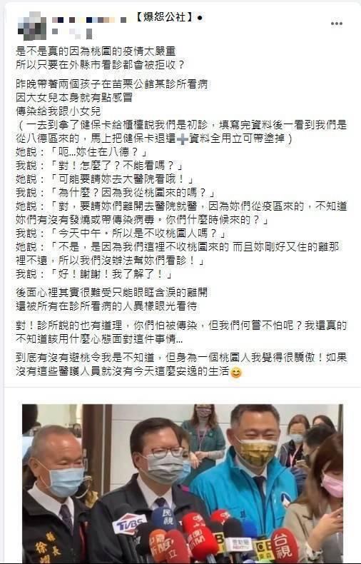 有網友在臉書社團爆料昨晚在苗栗縣公館鄉的診所看診,不料因為是桃園來的而遭拒。圖/擷自臉書社團「爆怨公社」