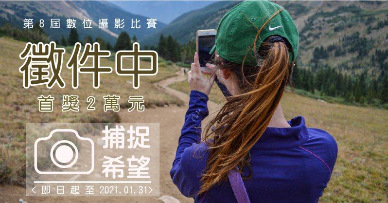 癌症希望基金會舉辦第8屆「捕捉希望」數位攝影比賽,收件時間至2021年1月31日止,第一名獎金2萬元。圖/癌症希望基金會提供
