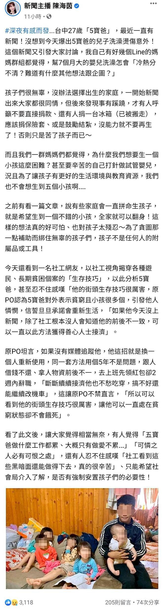 陳海茵對五寶爸發表看法。圖 / 擷自臉書